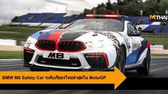 BMW M8 Safety Car ระดับเรือธงใหม่ล่าสุดใน MotoGP