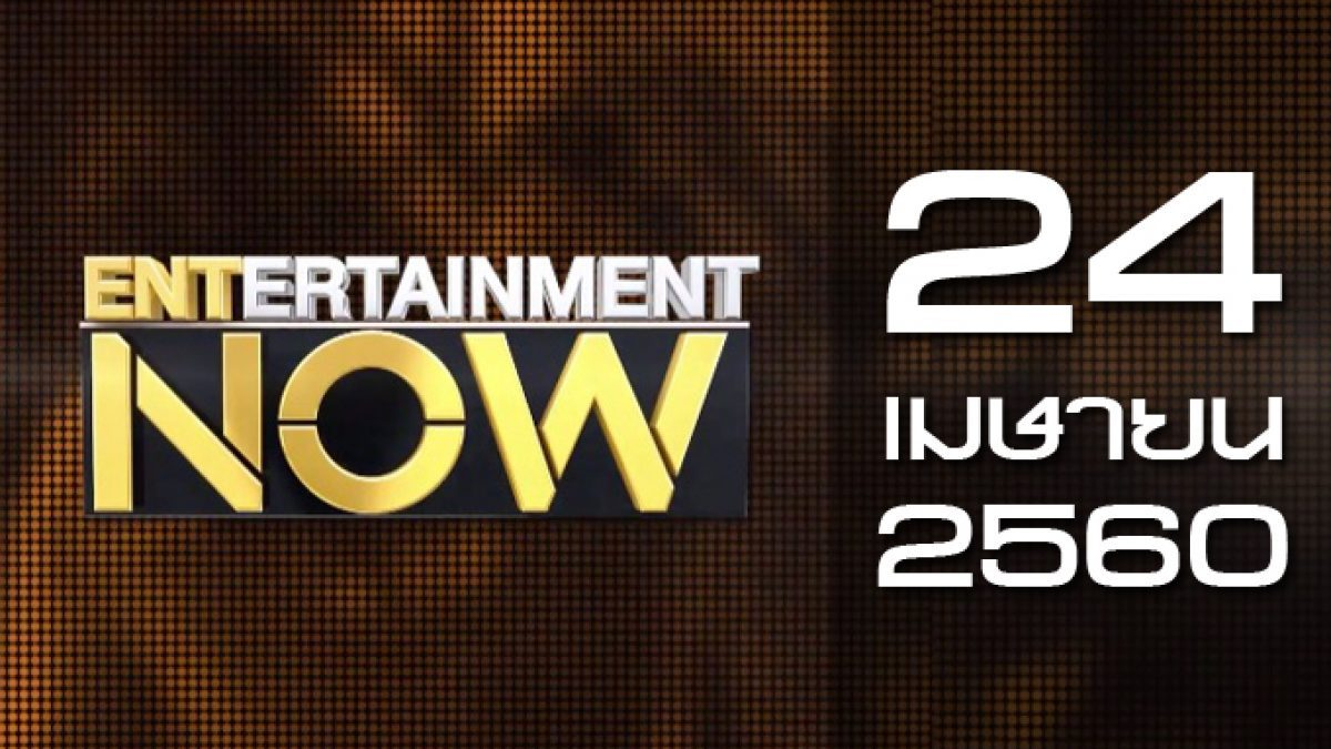 Entertainment Now 24-04-60