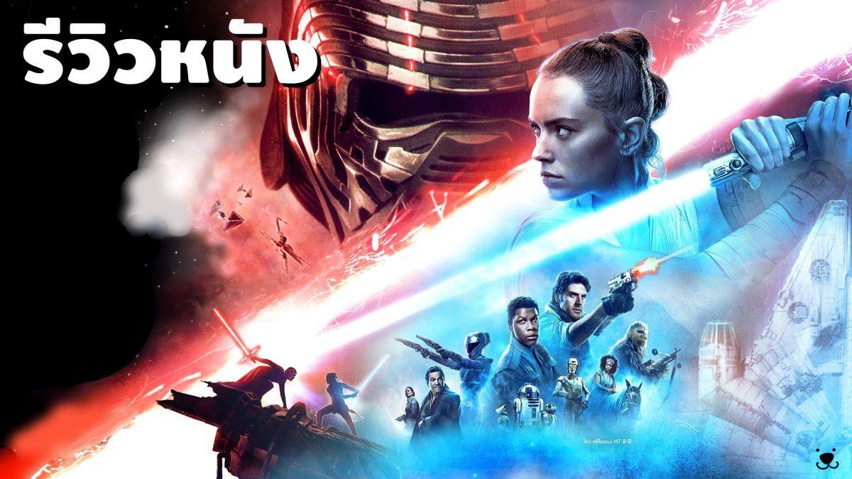 รีวิวหนัง Star Wars: The Rise of Skywalker