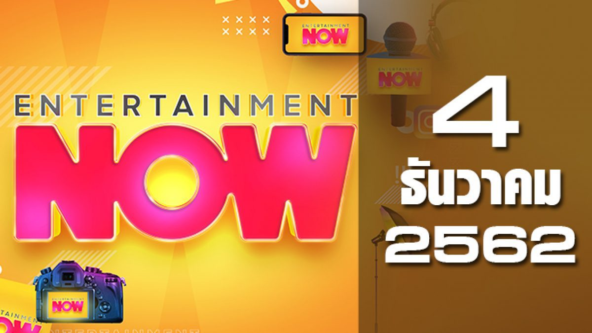 Entertainment Now 04-12-62