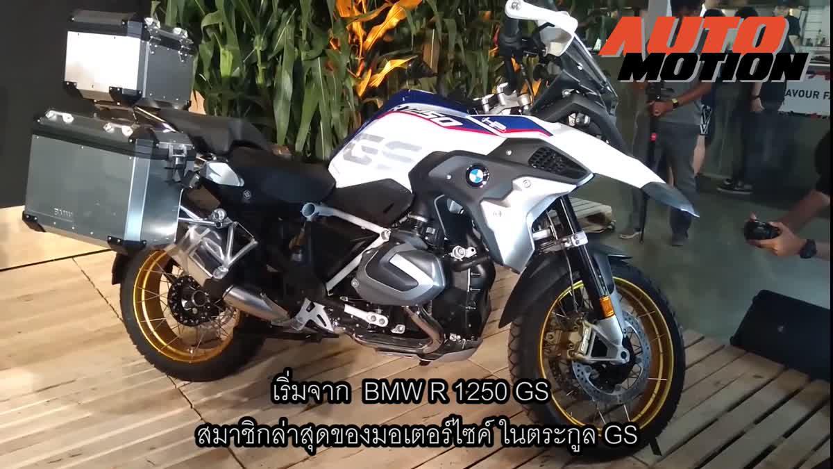 เปิดตัว BMW R 1250 GS โฉมใหม่ วางจำหน่ายในไทยแล้ว เริ่ม 1.085 ล้านบาท