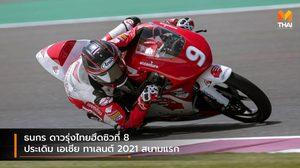 ธนกร ดาวรุ่งไทยฮึดซิวที่ 8 ประเดิม เอเชีย ทาเลนต์ 2021 สนามแรก