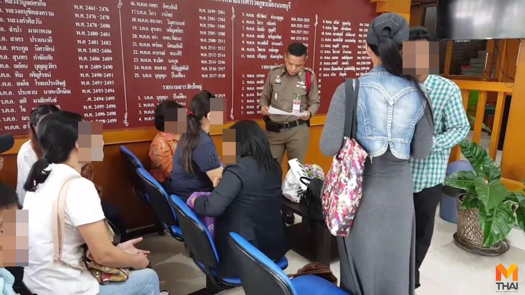 กลุ่มครูสอนนวด โร่แจ้งความกรณีซื้อขายใบประกาศ