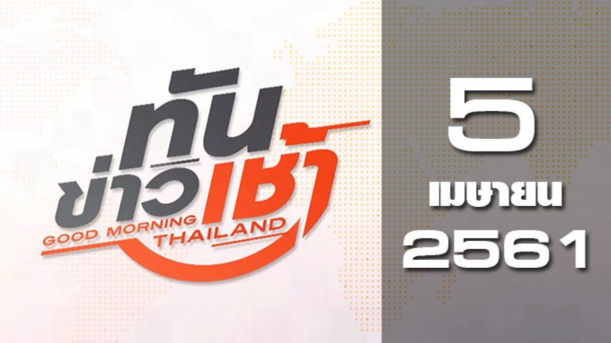 ทันข่าวเช้า Good Morning Thailand 05-04-61