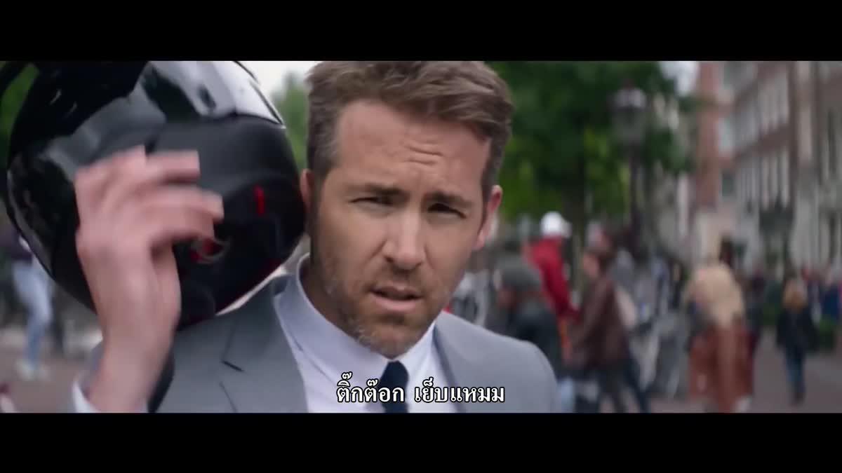 ตัวอย่างภาพยนตร์ The Hitman's Bodyguard