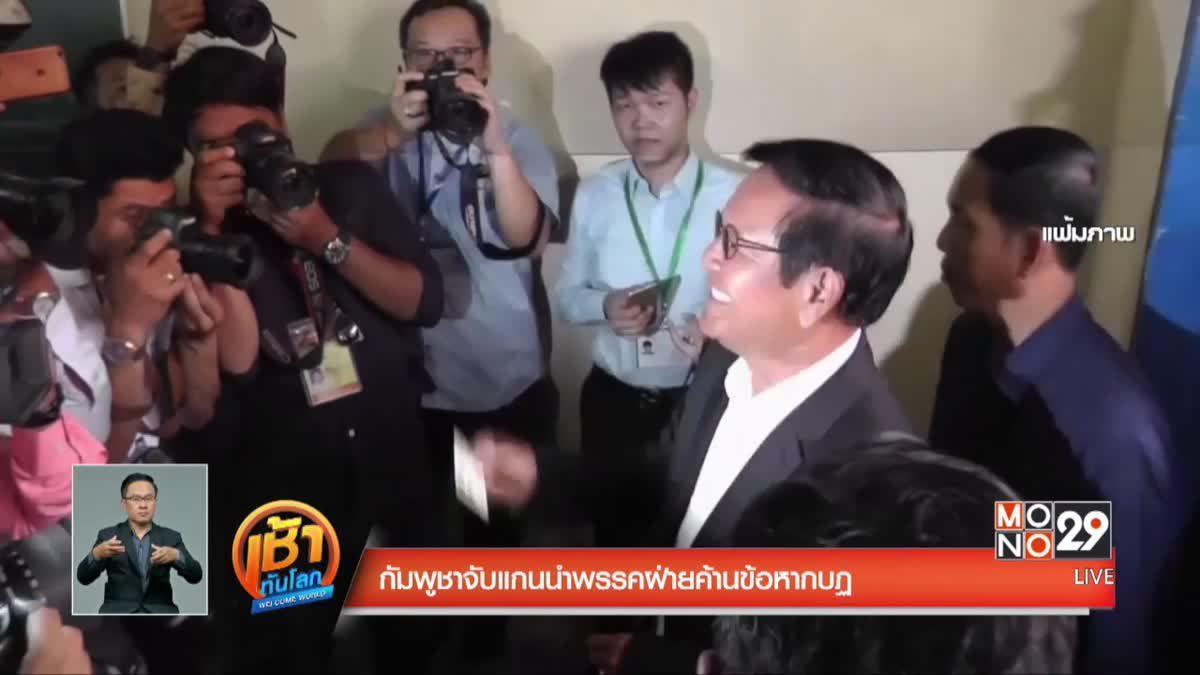 กัมพูชาจับแกนนำพรรคฝ่ายค้านข้อหากบฏ