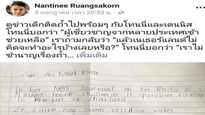 ประทับใจ! หนุ่มน้อยลูกครึ่งไทย-ดัชต์ ส่งจม.ถึงนายกฯ เนเธอร์แลนด์ ให้ช่วยเหลือทีมหมูป่า