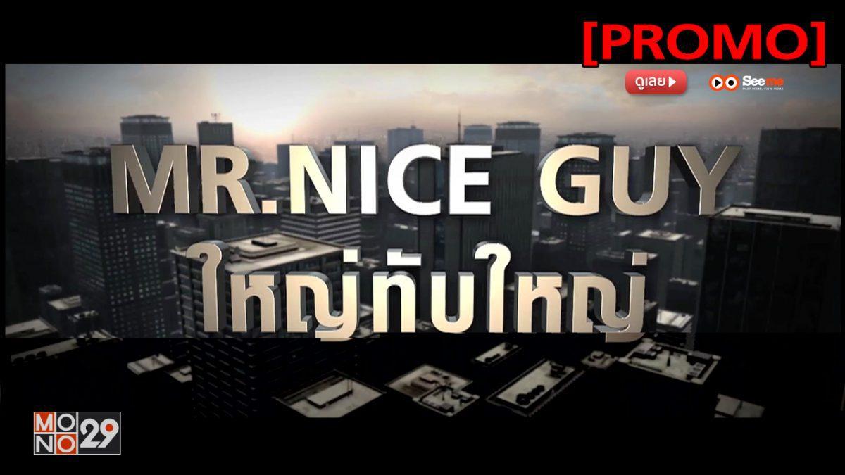 Mr.nice guy ใหญ่ทับใหญ่ [PROMO]