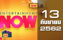 Entertainment Now Break 2 13-09-62