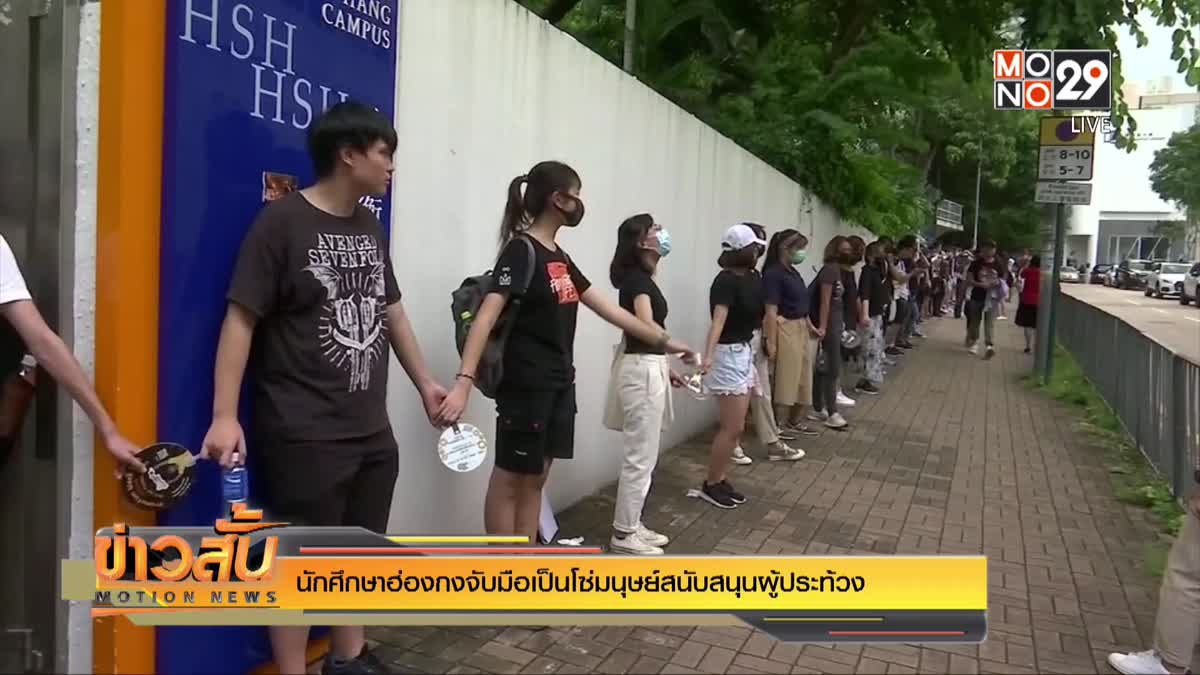 นักศึกษาฮ่องกงจับมือเป็นโซ่มนุษย์สนับสนุนผู้ประท้วง