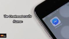 วิธีปิด Chathead ของ Facebook Messenger เด้งกวนใจ