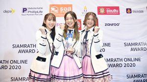 BNK48 ตอกย้ำความนิยม คว้ารางวัลนักร้องกลุ่มหญิงยอดนิยม SIAMRATH ONLINE AWARD 2020