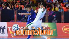กระสุนหมด! โต๊ะเล็กสาวไทยเจ๊าอินโด 1-1 ลุ้นเข้ารอบนัดสุดท้าย