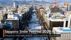 กำหนดการ เทศกาลหิมะ Sapporo Snow Festival 2020