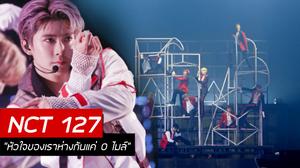 NCT 127 โชว์คอนเสิร์ตสุดล้ำ – NCTzen สร้างความทรงจำน่าประทับใจ
