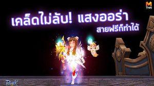 Ragnarok M เปิดเควสแสงออร่าใหม่ ความลับที่ไม่มีใครเคยรู้มาก่อน สายฟรีก็ทำได้!!