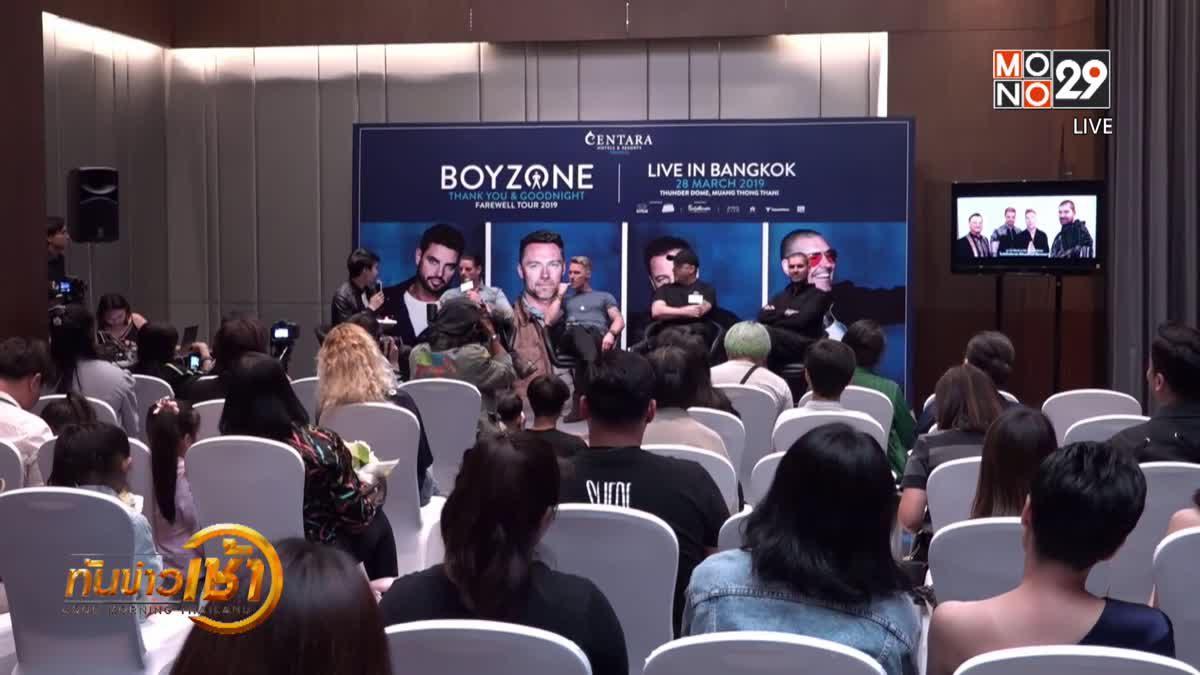 BOYZONE เยือนไทย เตรียมขึ้นคอนเสิร์ตปิดตำนานวง