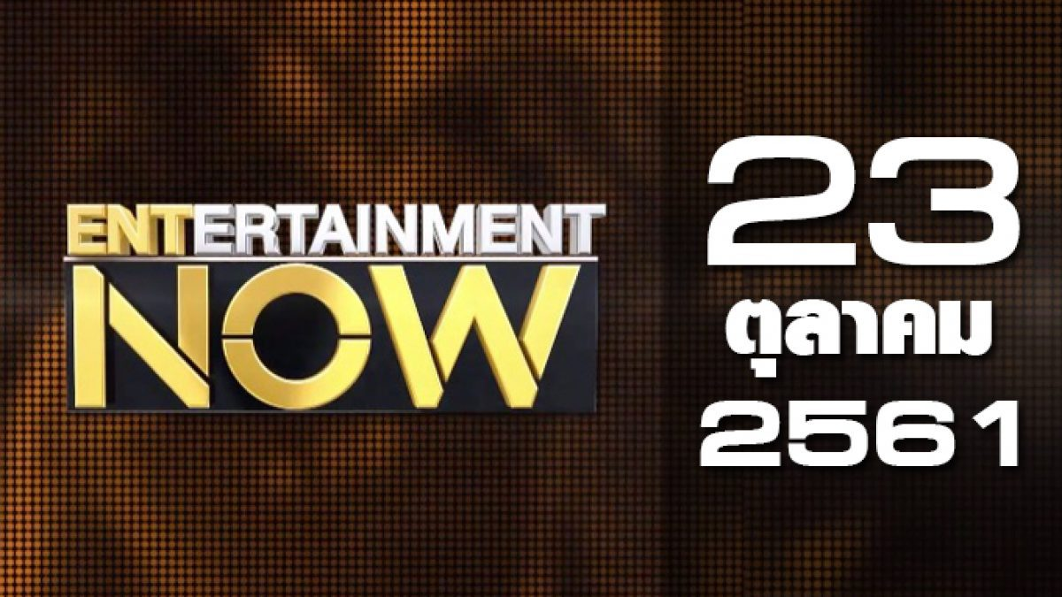 Entertainment Now Break 1 23-10-61