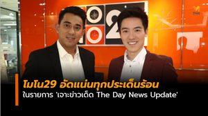 โมโน29 อัดแน่นทุกประเด็นร้อนในรายการ 'เจาะข่าวเด็ด The Day News Update'