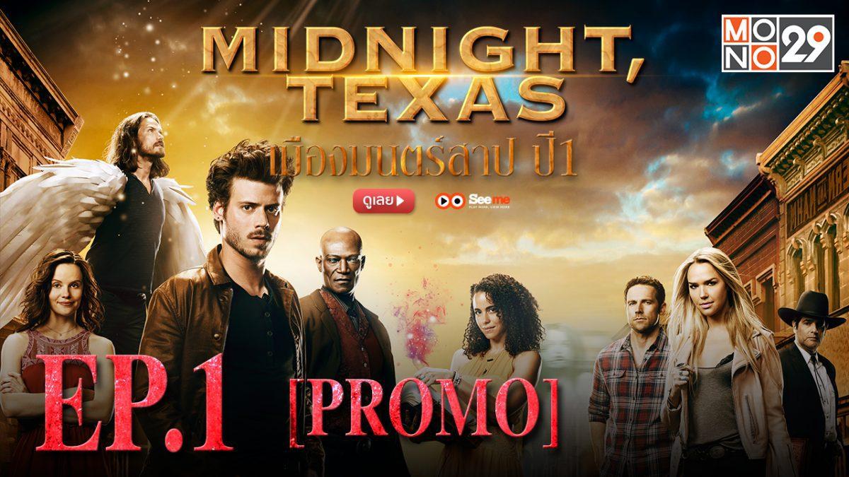 Midnight, Texas เมืองมนตร์สาป ปี1 EP.1 [PROMO]