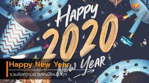 รวมข้อความอวยพรปีใหม่โดนๆ Happy New Year