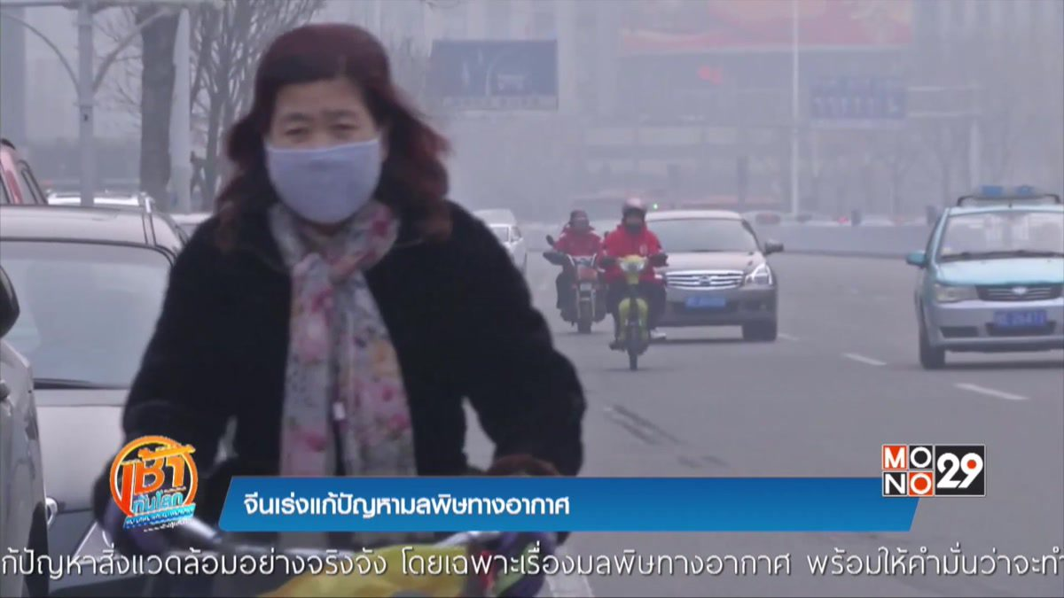 จีนเร่งแก้ปัญหามลพิษทางอากาศ