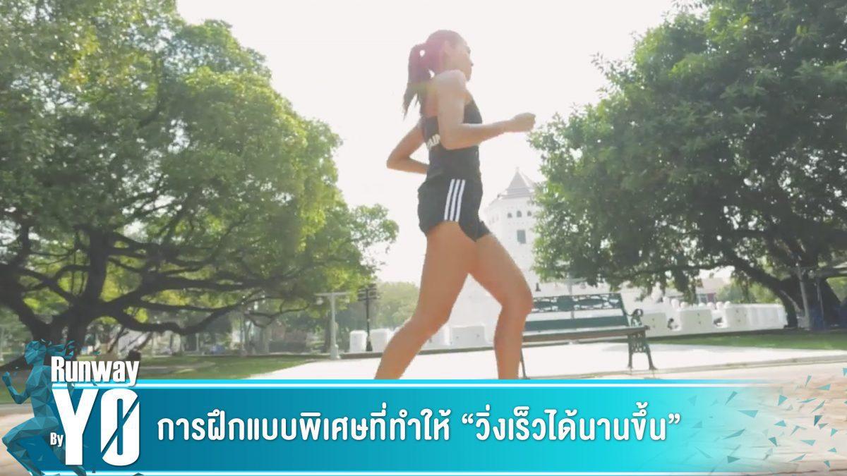 """การฝึกวิ่งแบบ """"Interval"""" ที่จะทำให้วิ่งเร็วได้นานขึ้น"""