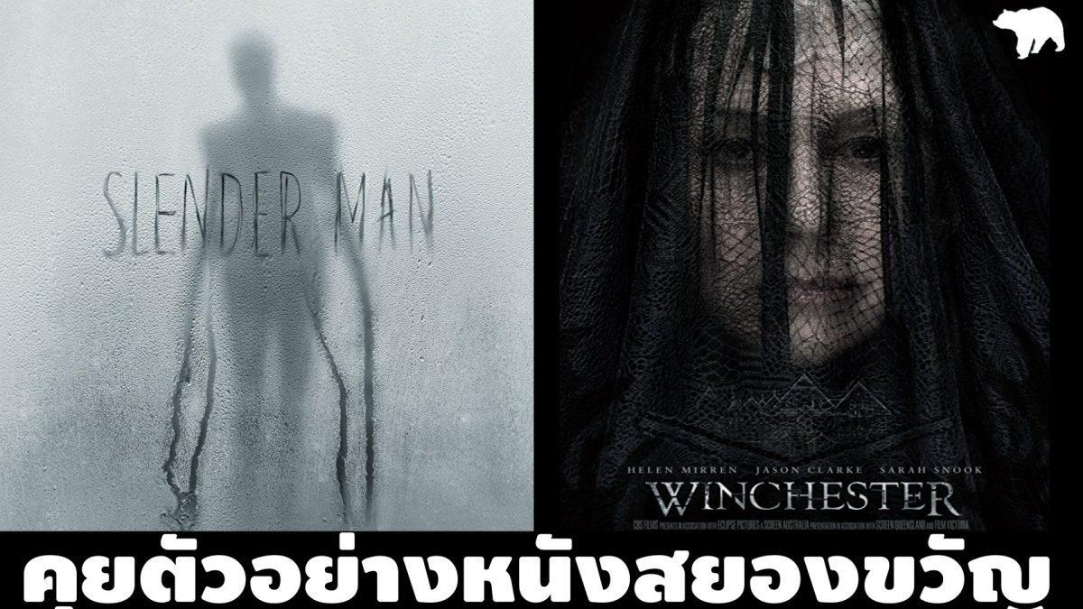 เม้าท์ตัวอย่างหนังผี Slender Man และ บ้านผี Winchester