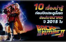 10 เรื่องน่ารู้ ก่อนเปิดประตูนั่งรถย้อนไปอนาคตปี 2015 ใน Back to the Future Part II