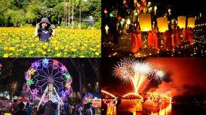 สนุกสนานทั่วไทย กับ เทศกาลท่องเที่ยว เดือนพฤศจิกายน 2562