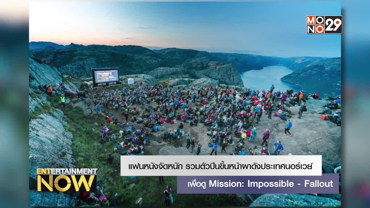 แฟนหนังจัดหนักรวมตัวปีนขึ้นหน้าผาดังประเทศนอร์เวย์ เพื่อดู Mission: Impossible - Fallout