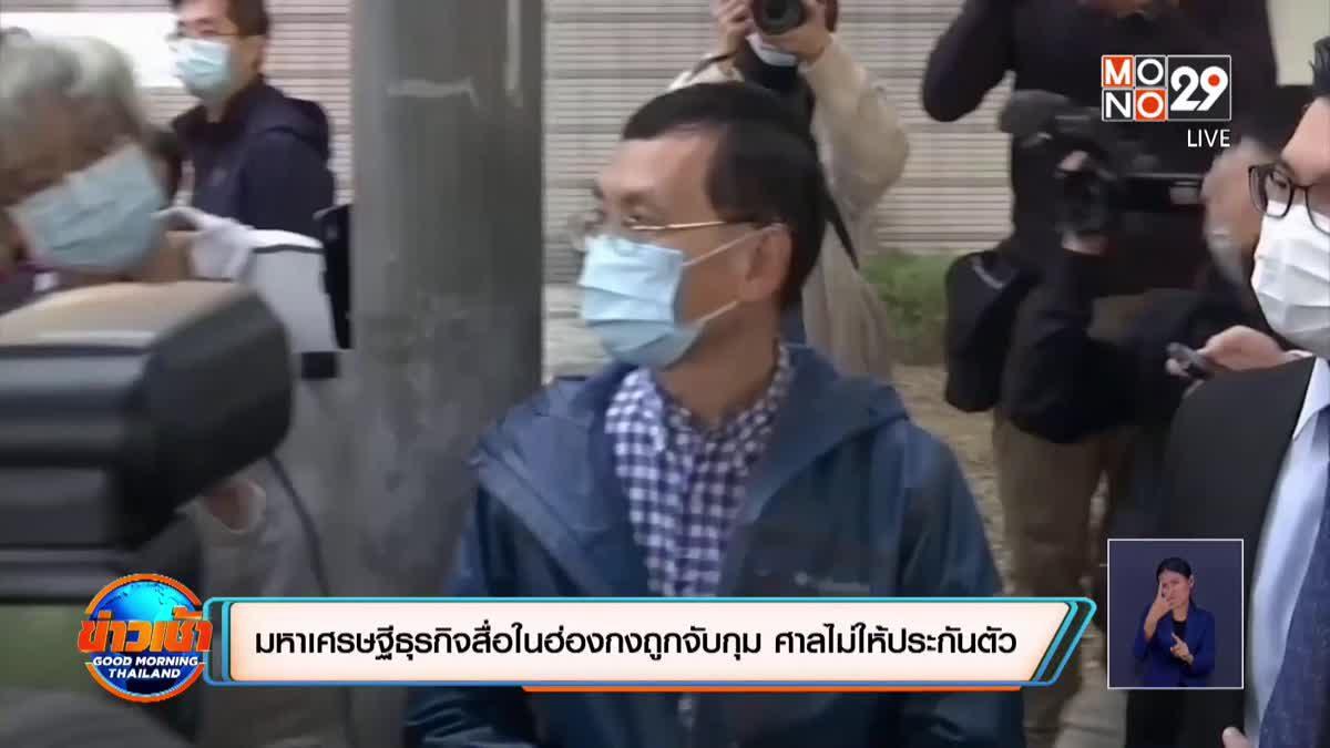 มหาเศรษฐีธุรกิจสื่อในฮ่องกงถูกจับกุม ศาลไม่ให้ประกันตัว