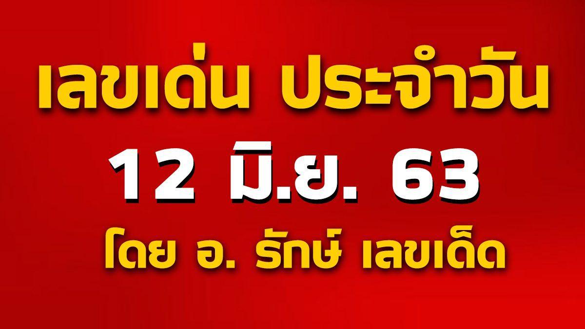 เลขเด่นประจำวันที่ 12 มิ.ย. 63 กับ อ.รักษ์ เลขเด็ด