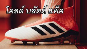 อาดิดาส ฟุตบอล เปิดตัว รองเท้าฟุตบอลคอลเลคชั่นใหม่ Cold Blooded Pack