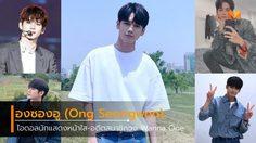 """ส่องไอดอลเกาหลีหน้าใส """"องซองอู"""" อดีตสมาชิกวง Wanna One"""