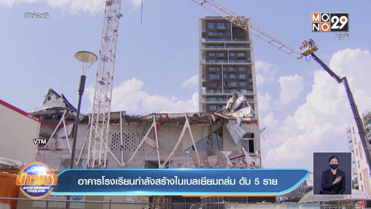 เบลเยี่ยม อาคารโรงเรียนที่กำลังก่อสร้างถล่ม เสียชีวิต 5 ราย