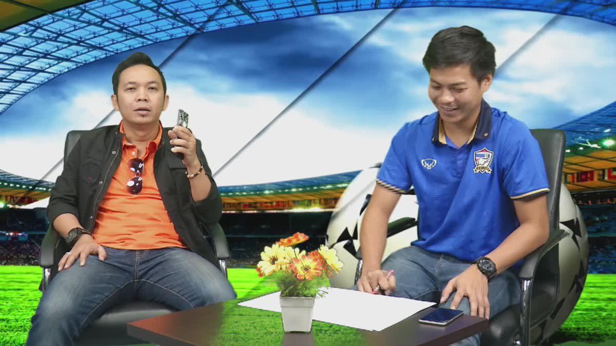 เจาะลึกบอลไทย วิเคราะห์เกมส์ทีมชาติไทยพบยูเออี ลุ้นทีมชาติไทยเข้ารอบ  วันที่ 14 ม.ค. 2562
