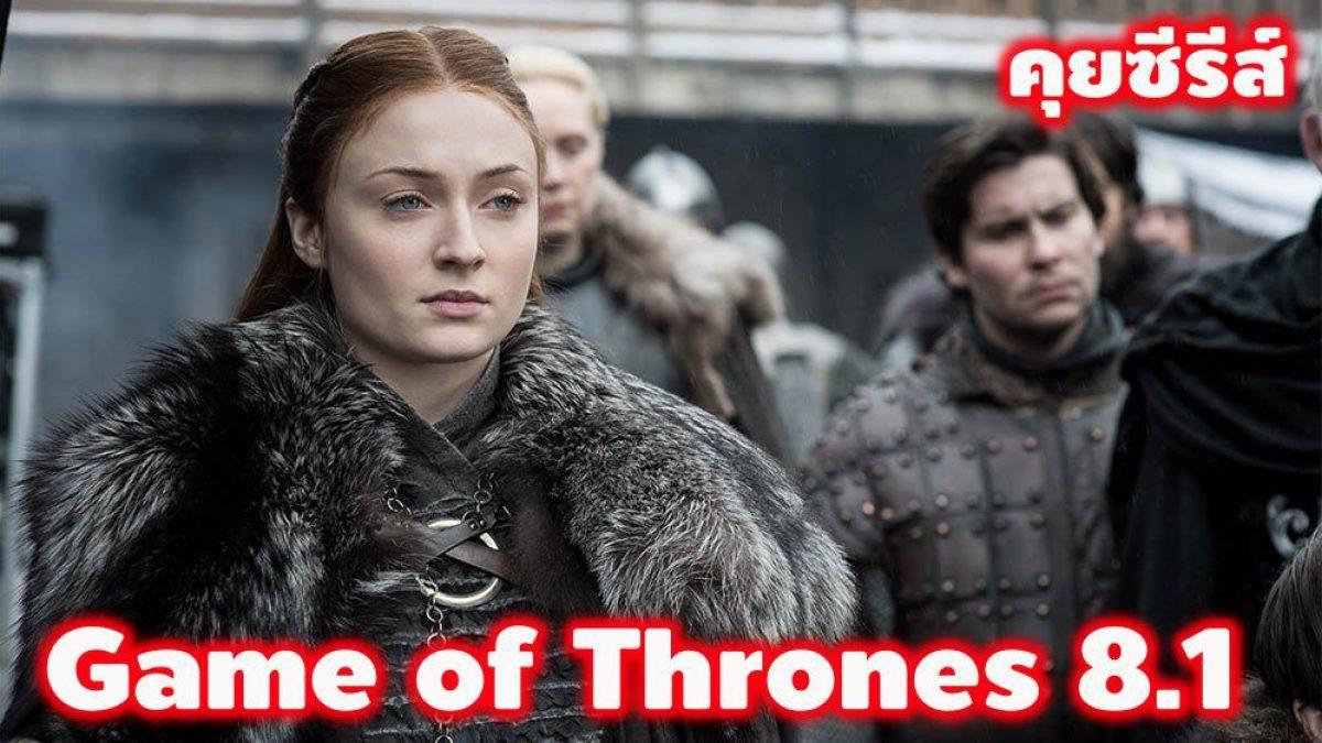 คุยซีรีส์ Game of Thrones ซีซัน 8 ตอน 1 Winterfell