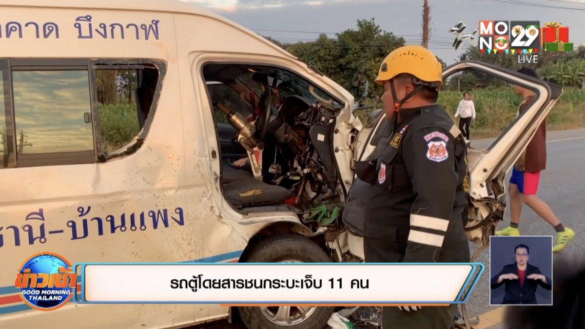 รถตู้โดยสารชนกระบะเจ็บ 11 คน