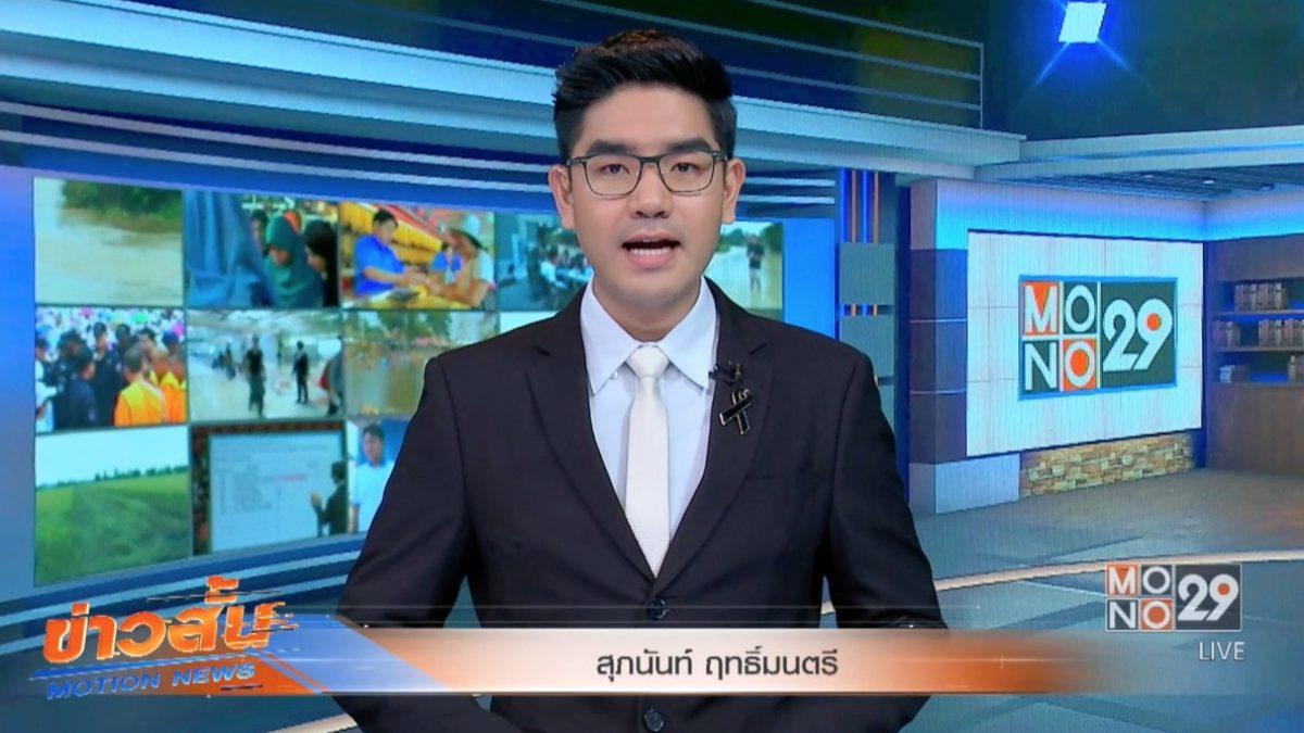 ข่าวสั้น Motion News Break 1 16-03-60