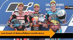 แบรด บินเดอร์ คว้าชัยชนะครั้งที่สองการแข่งขัน Moto2 ณ สนามอารากอน