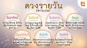 ดูดวงรายวัน ประจำวันอาทิตย์ที่ 14 ตุลาคม 2561 โดย อ.คฑา ชินบัญชร