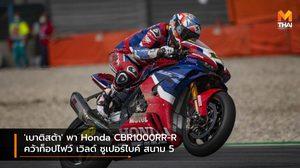 'เบาติสต้า' พา Honda CBR1000RR-R คว้าท็อปไฟว์ เวิลด์ ซูเปอร์ไบค์ สนาม 5