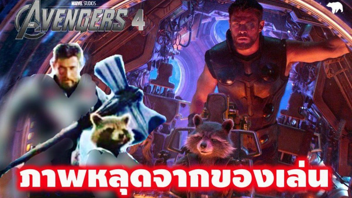 ภาพหลุดของเล่น Avengers 4  โชว์ชุด Thor Rocket + ชุด Spiderman
