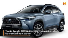 Toyota Corolla CROSS เปิดประสบการณ์การเดินทางอีกขั้น เริ่ม 9.59 แสนบาท