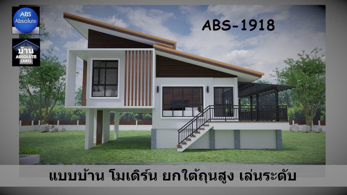 แบบบ้าน Absolute ABS 1918 แบบบ้านโมเดิร์น ใต้ถุนสูง เล่นระดับ
