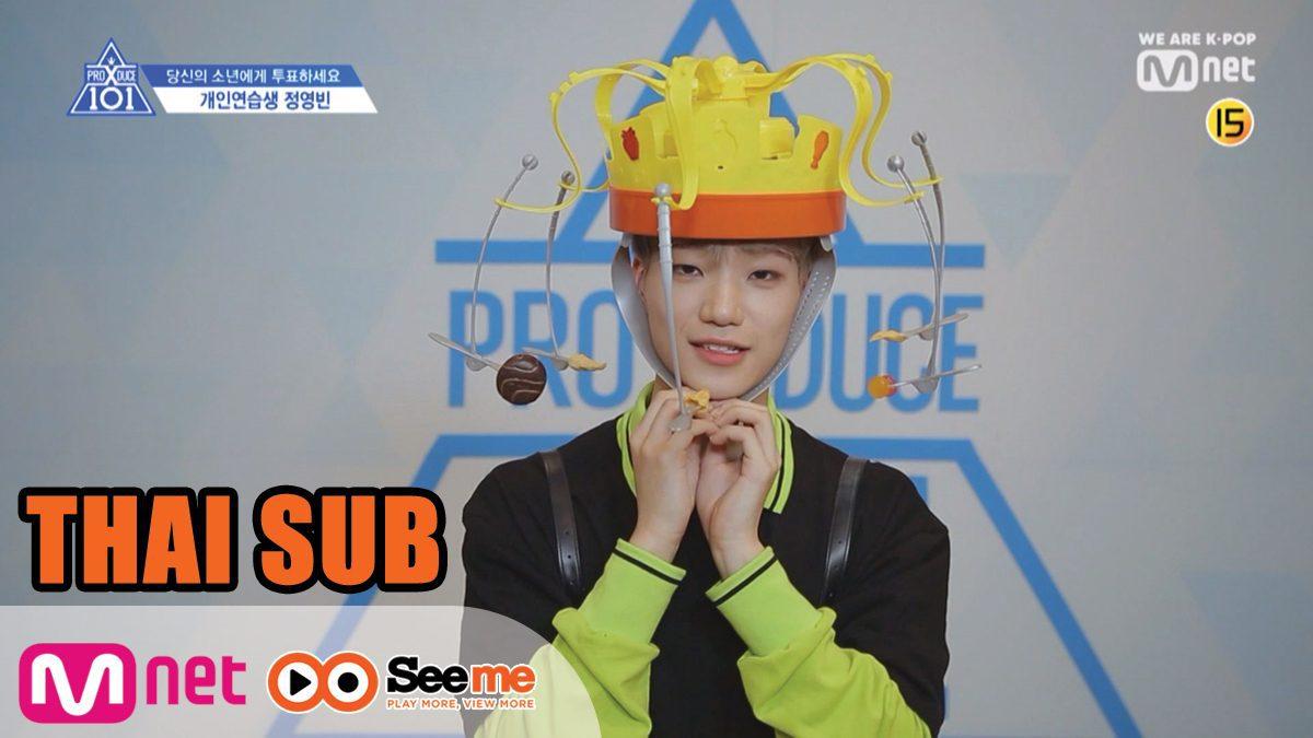 [THAI SUB] PRODUCE X 101 [X101คลิปพิเศษ] ขนมจ๋า...อย่าไปน้าา | 'จอง ยองบิน' JUNG YOUNG BIN (เด็กฝึกหัดอิสระ)
