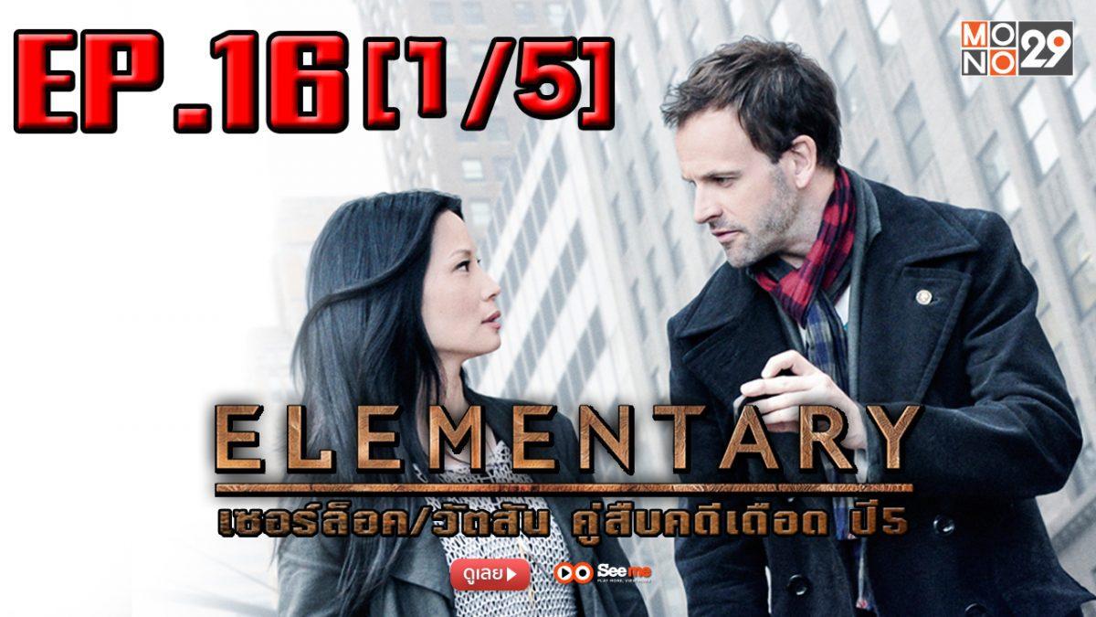 Elementary เชอร์ล็อค/วัตสัน คู่สืบคดีเดือด ปี 5 EP.16 [1/5]