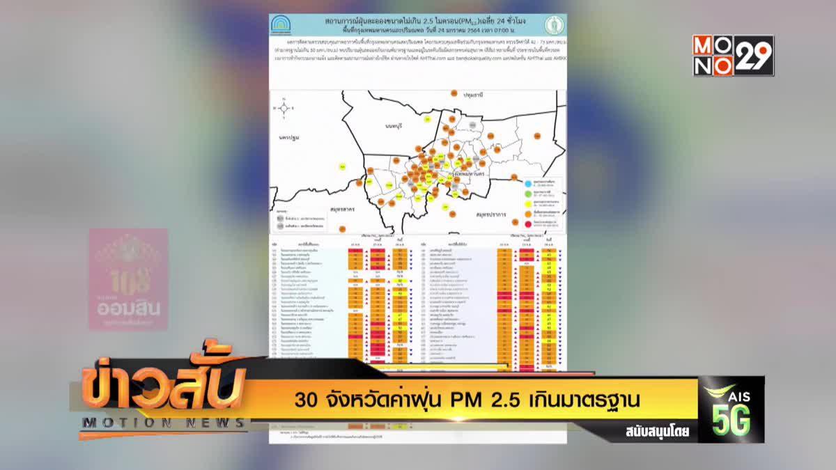 30 จังหวัดค่าฝุ่น PM 2.5 เกินมาตรฐาน