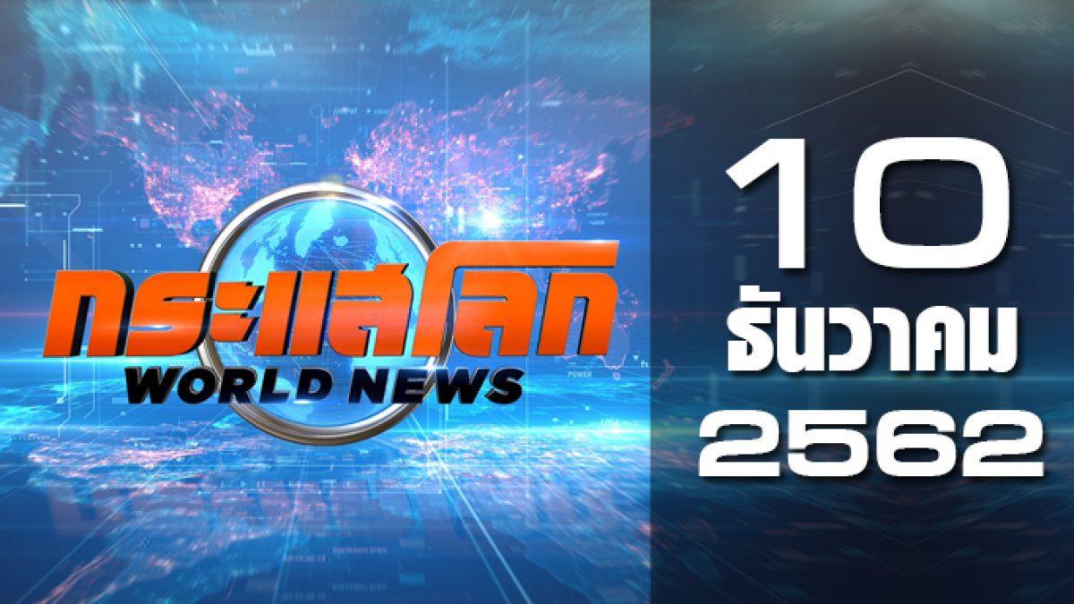 กระแสโลก World News 10-12-62